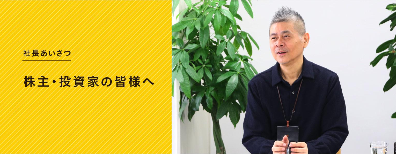 株式会社ほぼ日|IR情報|